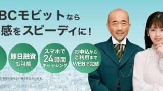 SMBCモビット即日融資